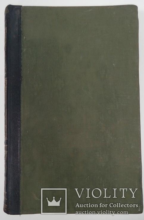 Энциклопедический словарь Брокгауза и Ефрона  3 дополнительный том, фото №3