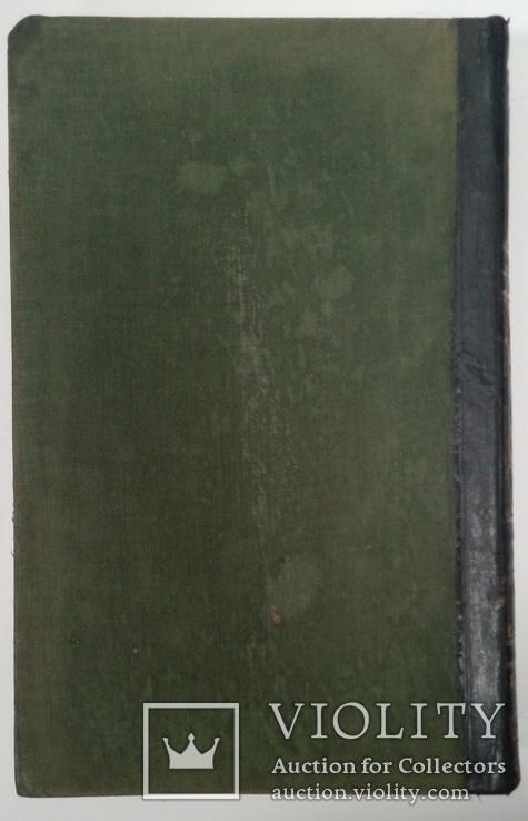 Энциклопедический словарь Брокгауза и Ефрона  3 дополнительный том, фото №4