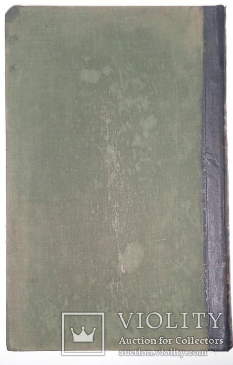 Энциклопедический словарь Брокгауза и Ефрона  3 дополнительный том, фото №5