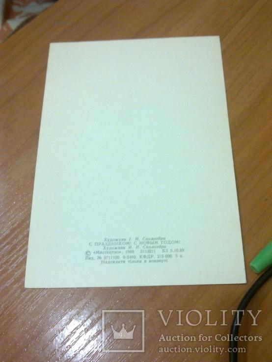 "Сколоздра ""З праздником! З новим роком!"" 1989, Редкая! тираж 215 тыс., из-во: Мистецтво, фото №3"