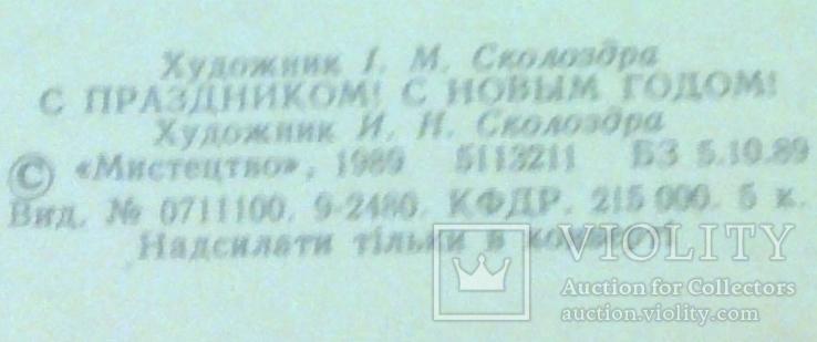 "Сколоздра ""З праздником! З новим роком!"" 1989, Редкая! тираж 215 тыс., из-во: Мистецтво, фото №4"