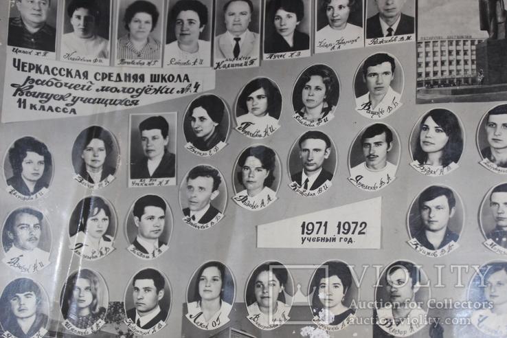 Черкасская средняя школа рабочей молодежи 1971 -1972 год, фото №3