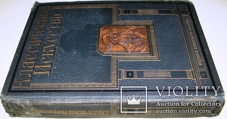 1912   Классическое искусство. Вельфлин Г., фото №3