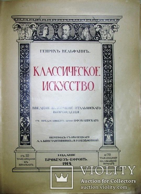 1912   Классическое искусство. Вельфлин Г., фото №5