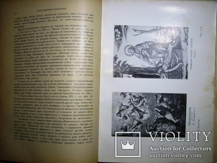 1912   Классическое искусство. Вельфлин Г., фото №8
