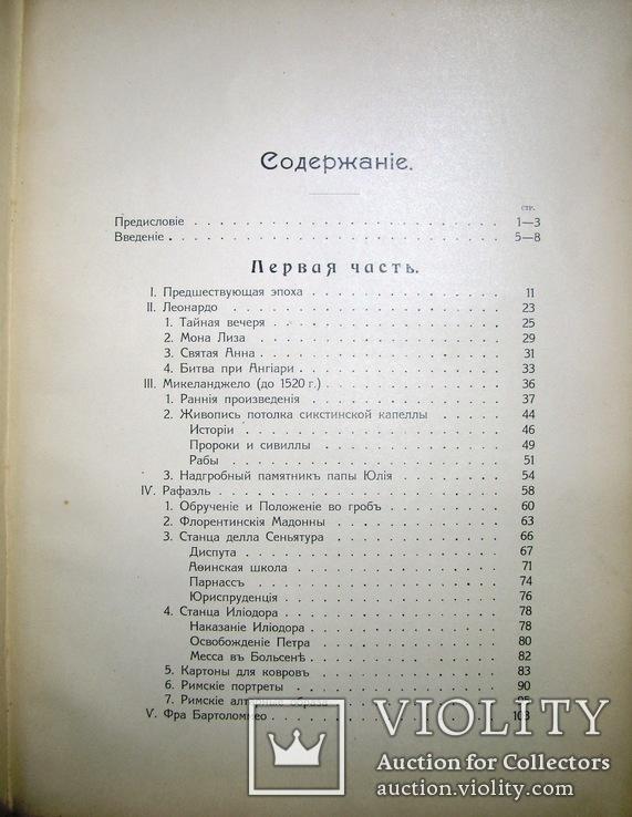 1912   Классическое искусство. Вельфлин Г., фото №12