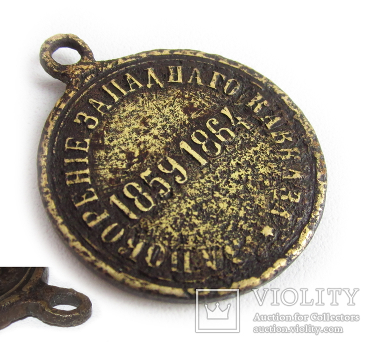 Медаль За покорение Западного Кавказа 1859-1864 год., фото №2