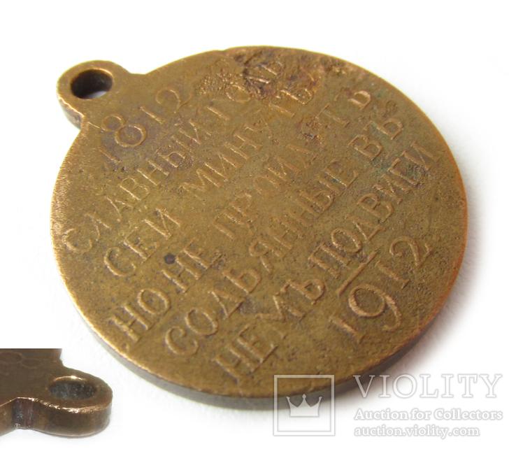 Медаль в память 100-я  Отечественной войны 1812 года., фото №6