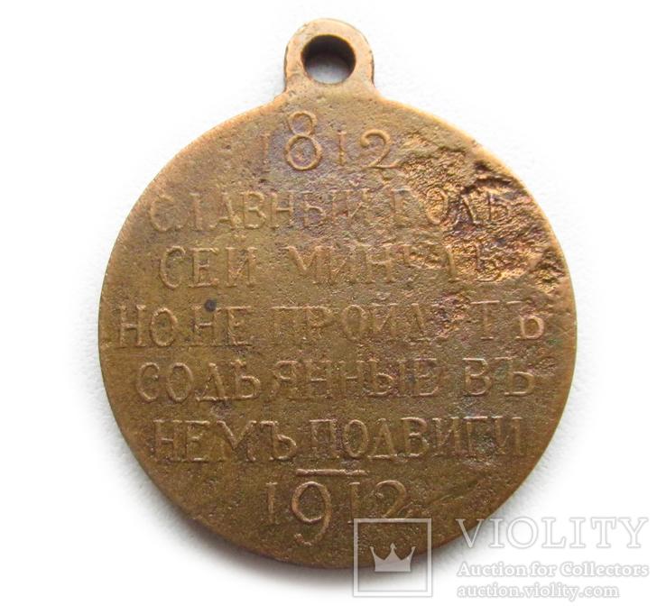Медаль в память 100-я  Отечественной войны 1812 года., фото №8