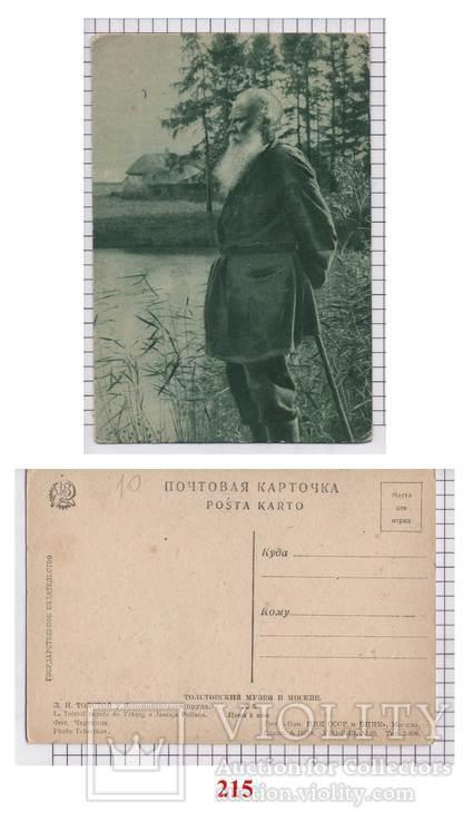 Л. Н. Толстой у Яснополянского пруда ( 215 )