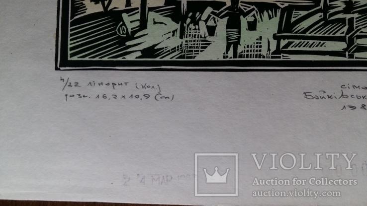 Бойківська хата 1986 Ю. Сімо 4/22 ліногравюра, фото №10