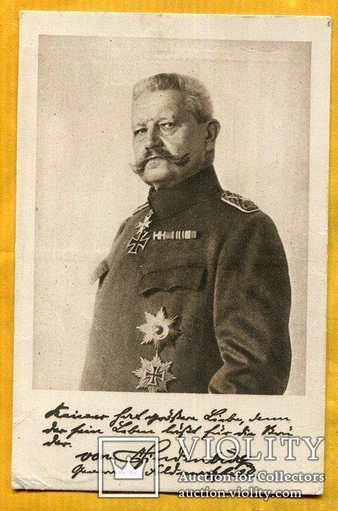 Гинденбург 1918 г 1 мировая война, фото №2