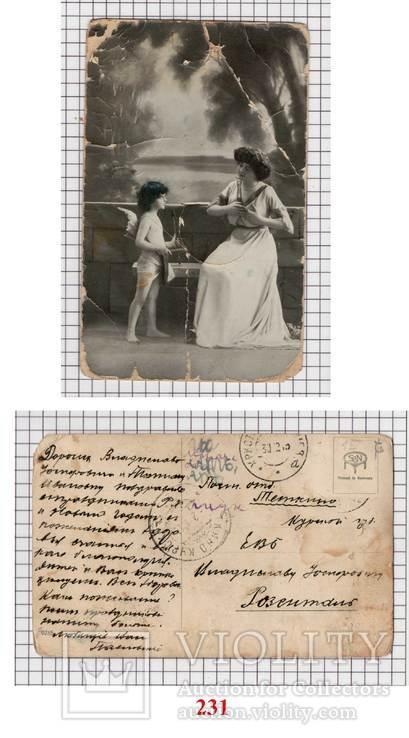 Амур и девушка ( 231 )