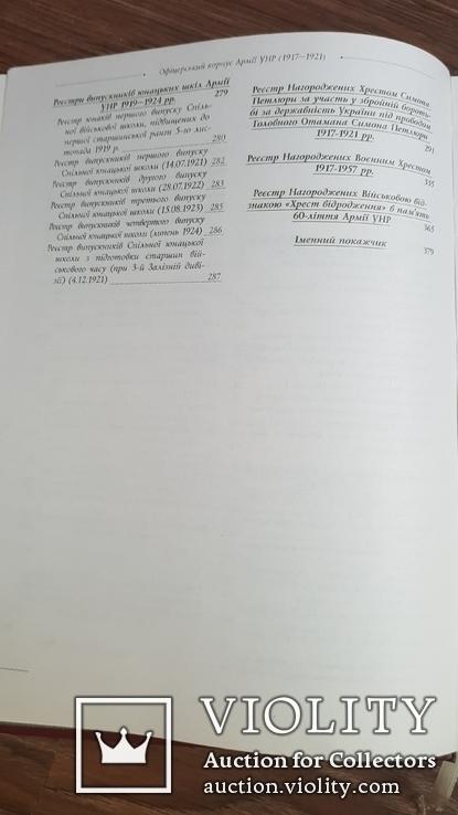 Я. Тинченко Офіцерський корпус АРМІЇ УКРАЇНСЬКОЇ НАРОДНОЇ РЕСПУБЛІКИ (1917-1921) 2 томи, фото №8