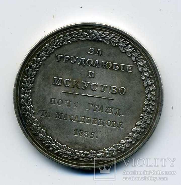 Царская Россия настольная медаль 1835г., фото №3