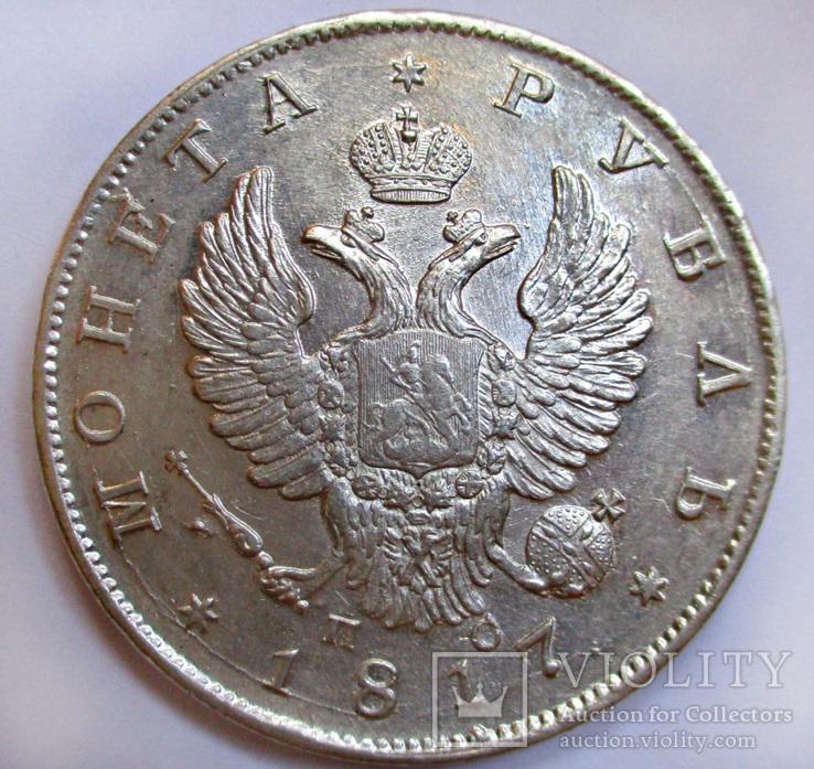 Рубль 1817 года UNC