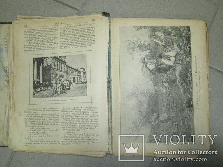 Литературно-художественный журнал «Север» за 1894 год, фото №11