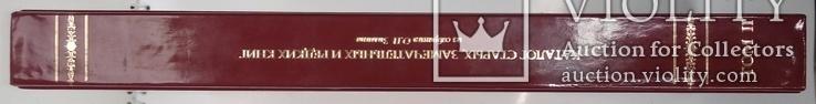 Каталог старых, замечательных и редких книг из собрания. О. П. Зимина, фото №3