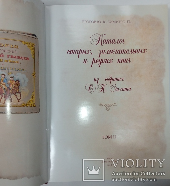 Каталог старых, замечательных и редких книг из собрания. О. П. Зимина, фото №5