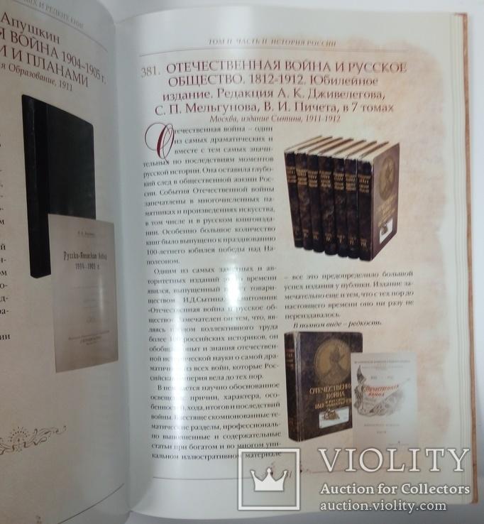 Каталог старых, замечательных и редких книг из собрания. О. П. Зимина, фото №8