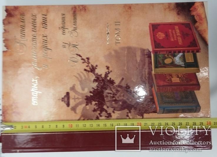 Каталог старых, замечательных и редких книг из собрания. О. П. Зимина, фото №11