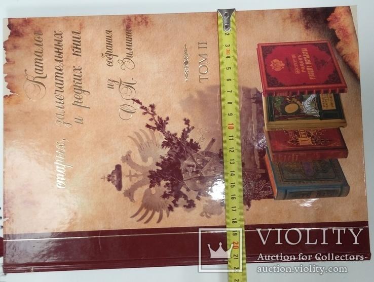 Каталог старых, замечательных и редких книг из собрания. О. П. Зимина, фото №12