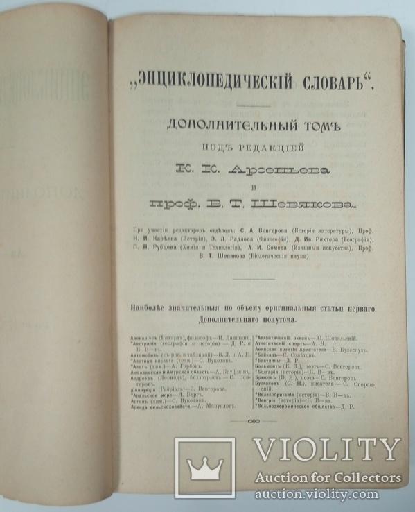 Энциклопедический словарь Брокгауза и Ефрона  1 долнительный том, фото №6
