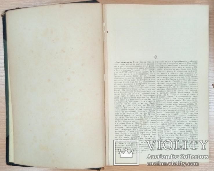 Большая энциклопедия Южакова. Том  17, фото №6