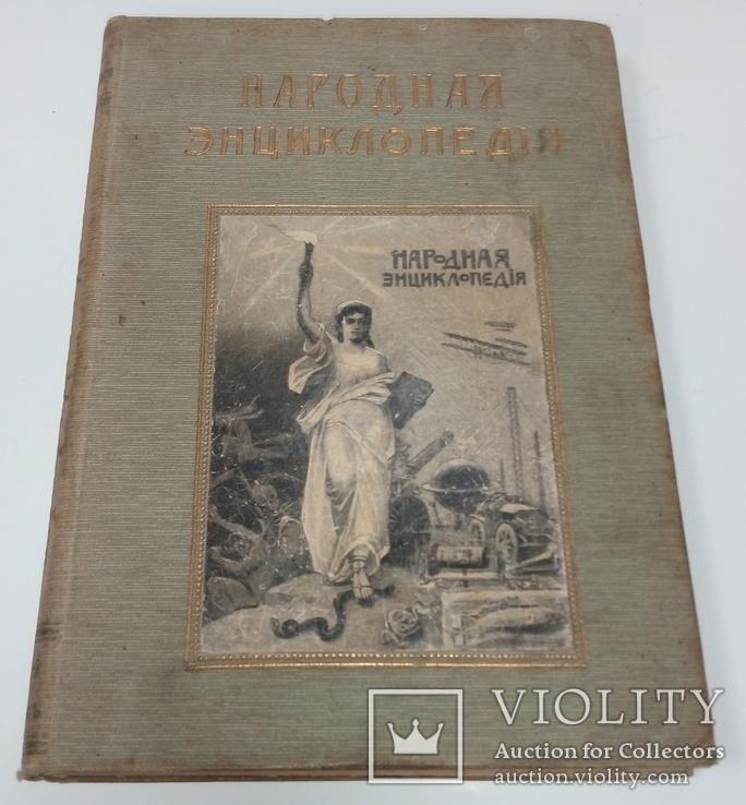 Народная энциклопедия научных и прикладных знаний. Том 2, фото №2
