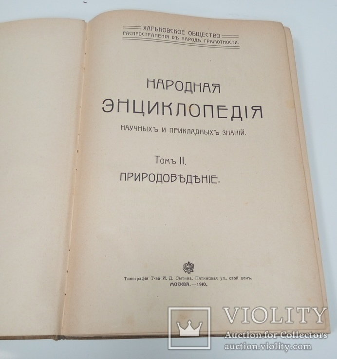 Народная энциклопедия научных и прикладных знаний. Том 2, фото №5