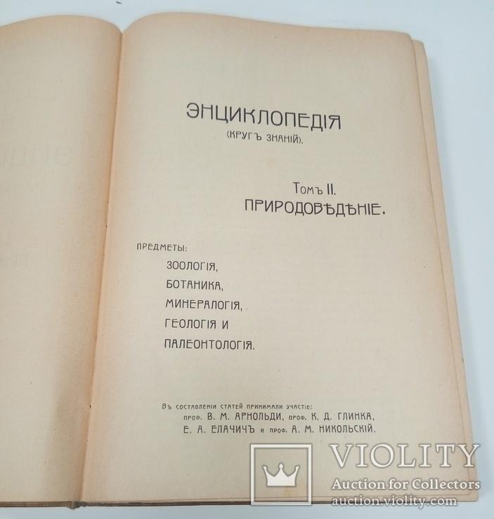 Народная энциклопедия научных и прикладных знаний. Том 2, фото №6