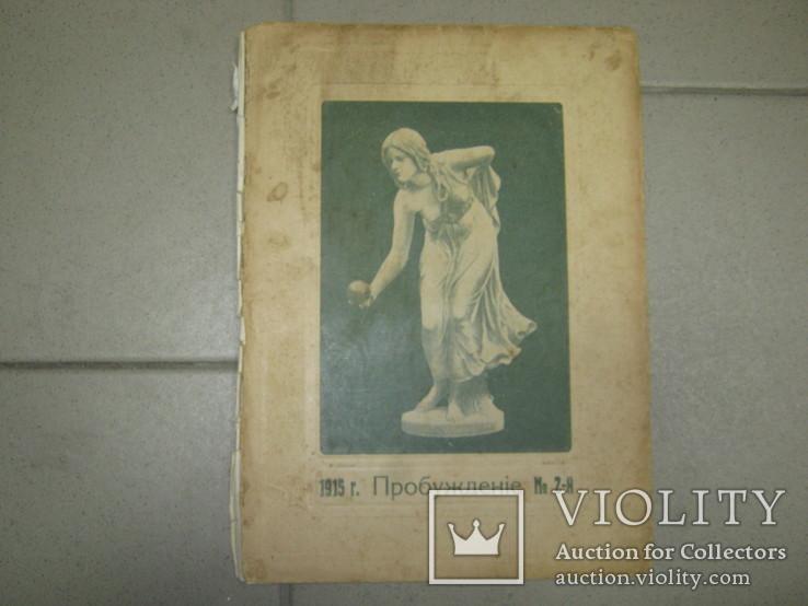 Пробуждение. 1915 г. № 2-й, фото №2