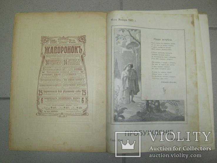 Пробуждение. 1915 г. № 2-й, фото №3
