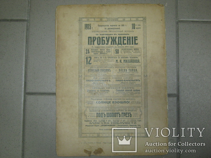 Пробуждение. 1915 г. № 2-й, фото №5