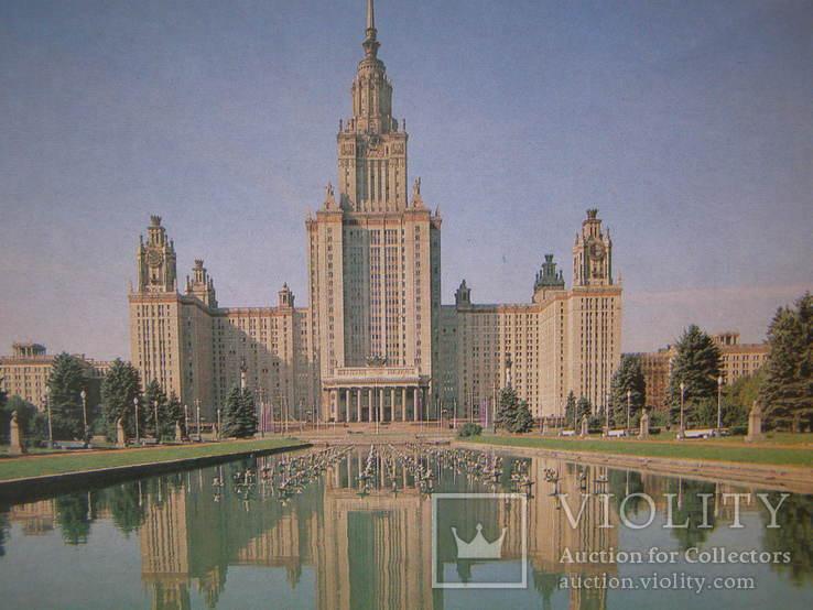 Открытка. Москва.Университет Ломоносова.
