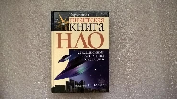 Карманная гигантская книга - НЛО (Д. Рэндлиз)