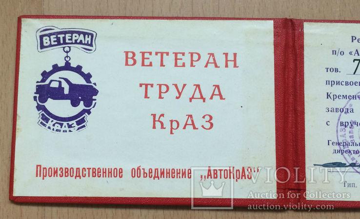 Свидетельство Ветеран труда КрАЗ, фото №3