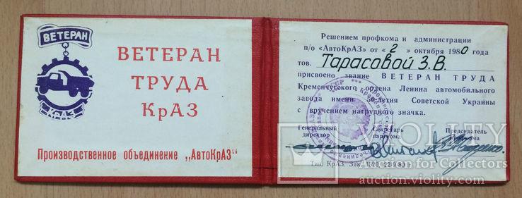 Свидетельство Ветеран труда КрАЗ, фото №5