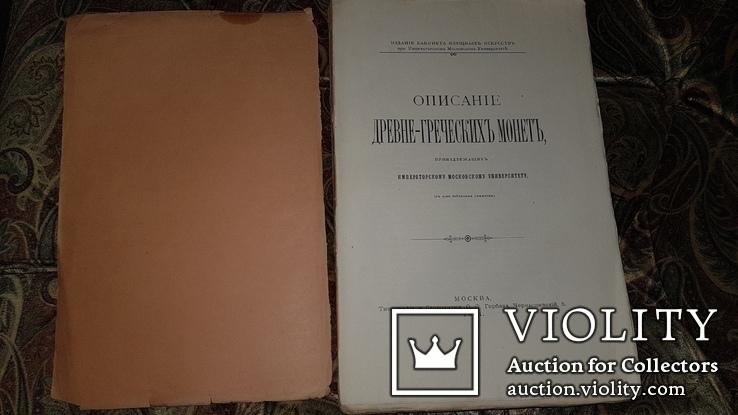 Описание Древне-греческих монет 1891 г., фото №3