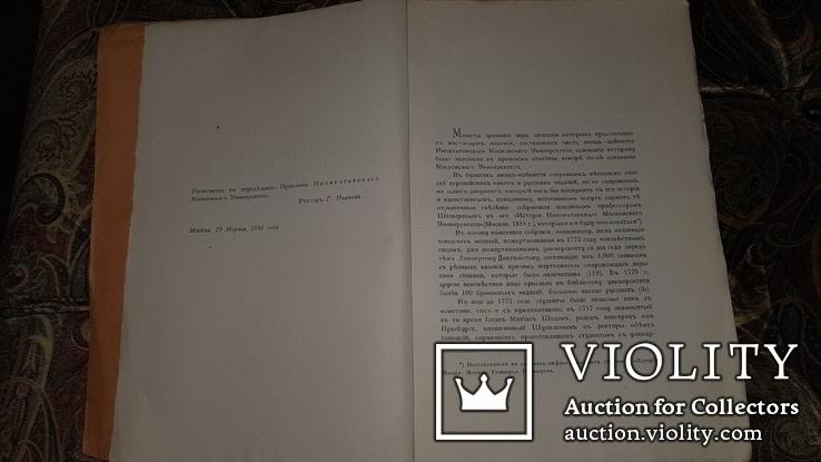 Описание Древне-греческих монет 1891 г., фото №4