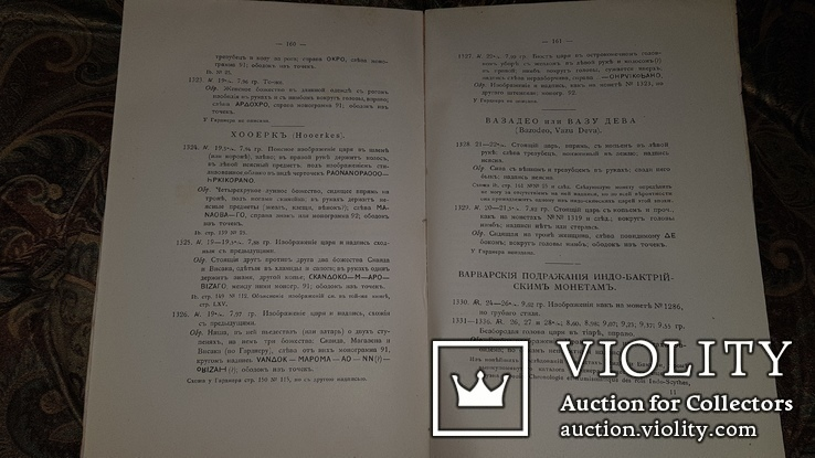 Описание Древне-греческих монет 1891 г., фото №7