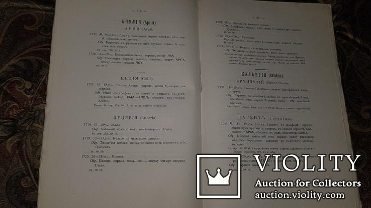 Описание Древне-греческих монет 1891 г., фото №11
