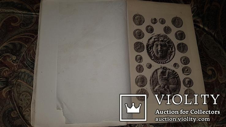 Описание Древне-греческих монет 1891 г., фото №13