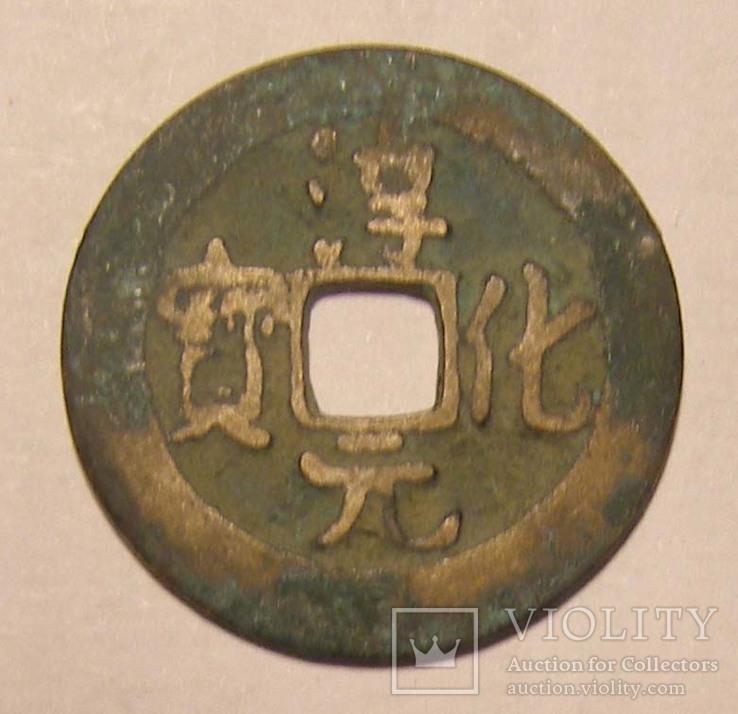 Китай, дин.Сев.Сун, дев.Чуньхуа 990-994 гг., почерк Бафень