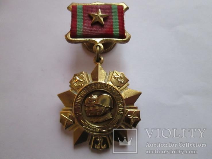 За Отличие в Воинской Службе 1-й степени