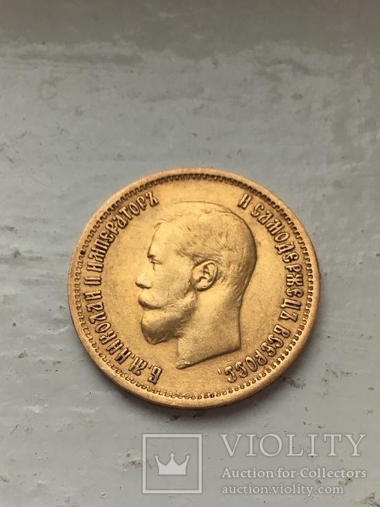 10 рублей 1899 ФЗ