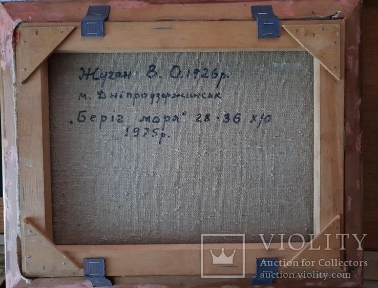 """""""Берег моря """", худ. Жуган , 1975 г., фото №4"""