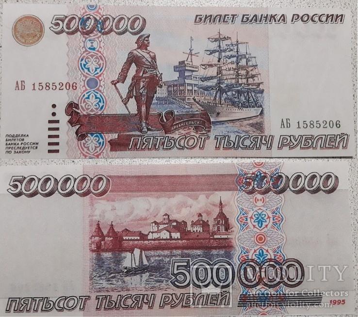 500000 рублей 1995 года (качественная копия с водяными знаками)