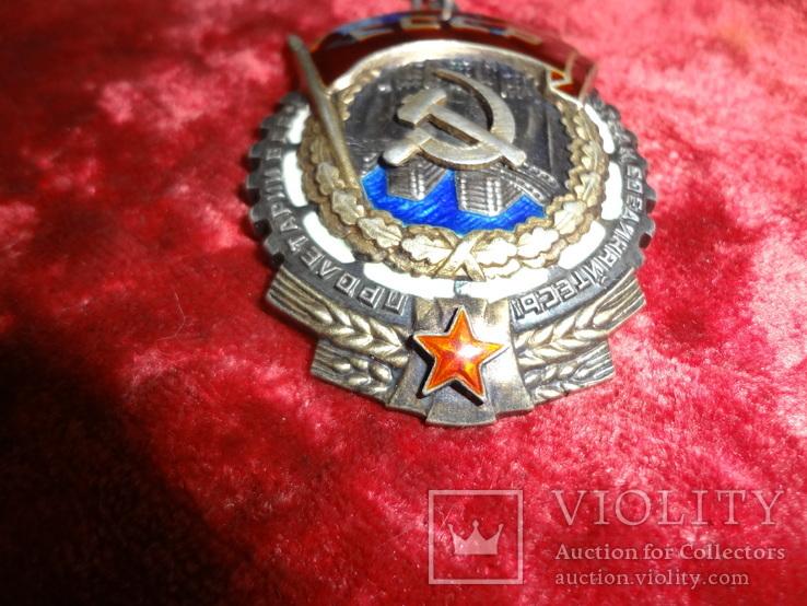 Орден трудового красного знамени №63023, фото №4