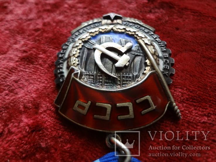 Орден трудового красного знамени №63023, фото №7